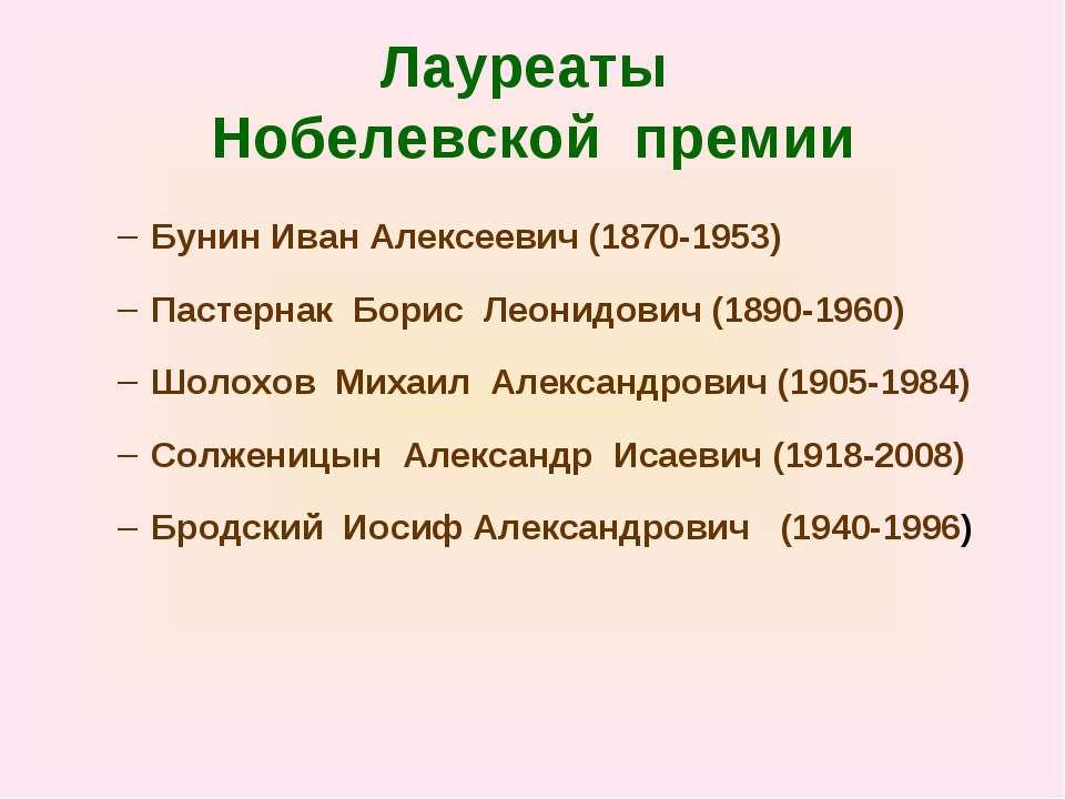 Лауреаты Нобелевской премии Бунин Иван Алексеевич (1870-1953) Пастернак Борис...