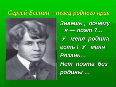 Сергей Есенин – певец родного края Знаешь, почему я— поэт?... Уменя...