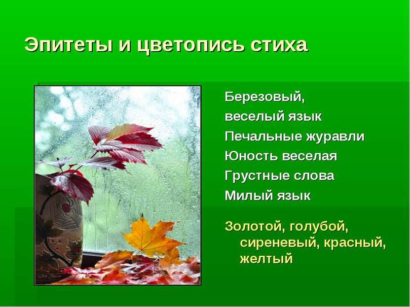 Эпитеты и цветопись стиха Березовый, веселый язык Печальные журавли Юность ве...