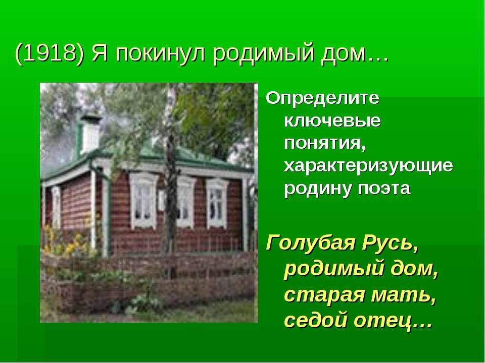 (1918) Я покинул родимый дом… Определите ключевые понятия, характеризующие ро...
