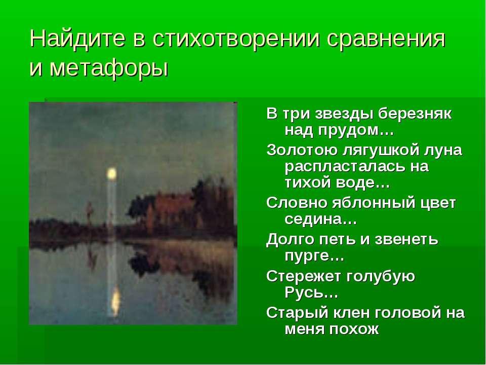 Найдите в стихотворении сравнения и метафоры В три звезды березняк над прудом...
