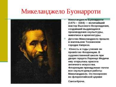 Микеланджело Буонарроти Микеланджело Буонарроти (1475— 1564) — величайший мас...
