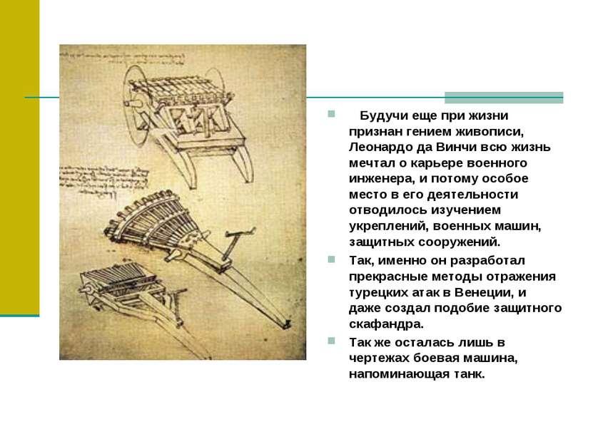 Будучи еще при жизни признан гением живописи, Леонардо да Винчи всю жизнь ...