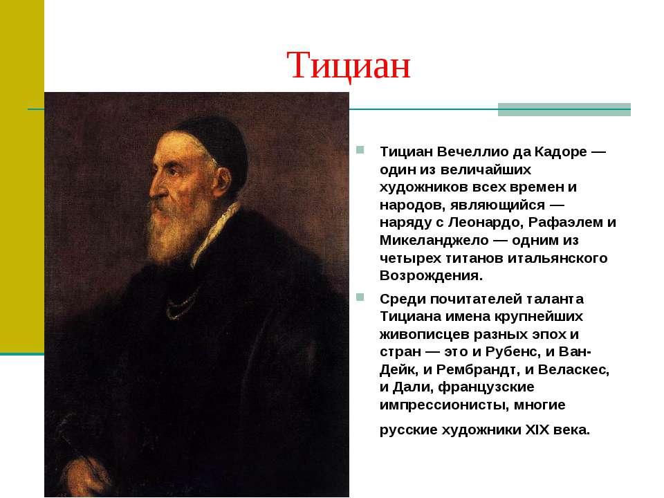 Тициан Тициан Вечеллио да Кадоре — один из величайших художников всех времен ...
