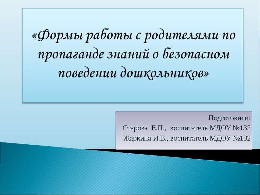 Подготовили: Старова Е.П., воспитатель МДОУ №132 Жаркина И.В., воспитатель МД...
