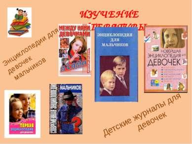 ИЗУЧЕНИЕ ЛИТЕРАТУРЫ Энциклопедии для девочек мальчиков Детские журналы для де...