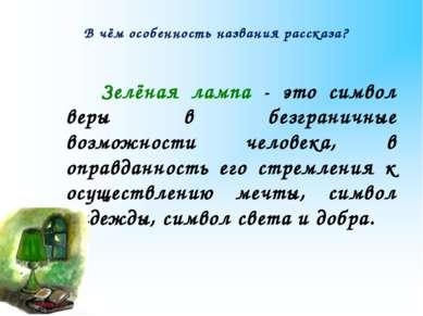 В чём особенность названия рассказа? Зелёная лампа - это символ веры в безгра...