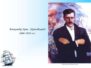 Александр Грин (Гриневский) 1880-1932 г.г.
