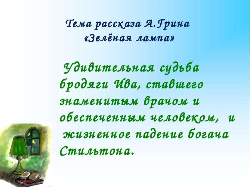 Зеленая лампа грин скачать fb2