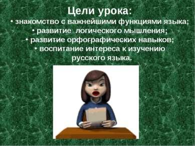 Цели урока: знакомство с важнейшими функциями языка; развитие логического мыш...