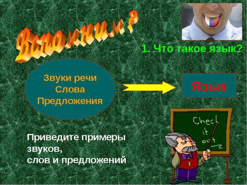 1. Что такое язык? Звуки речи Слова Предложения Язык Приведите примеры звуков...