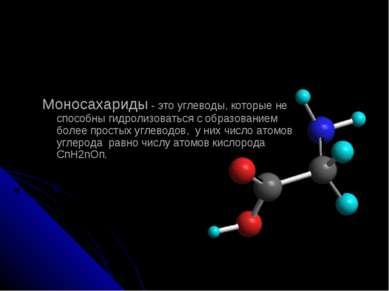 Моносахариды - это углеводы, которые не способны гидролизоваться с образовани...