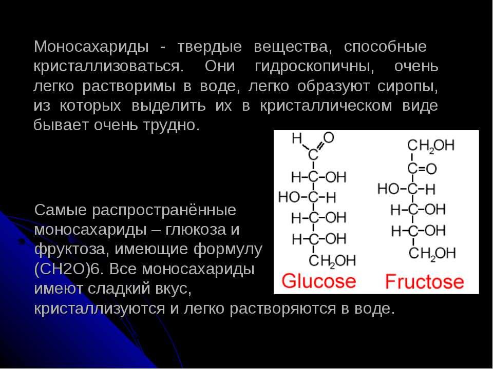 Моносахариды - твердые вещества, способные кристаллизоваться. Они гидроскопич...