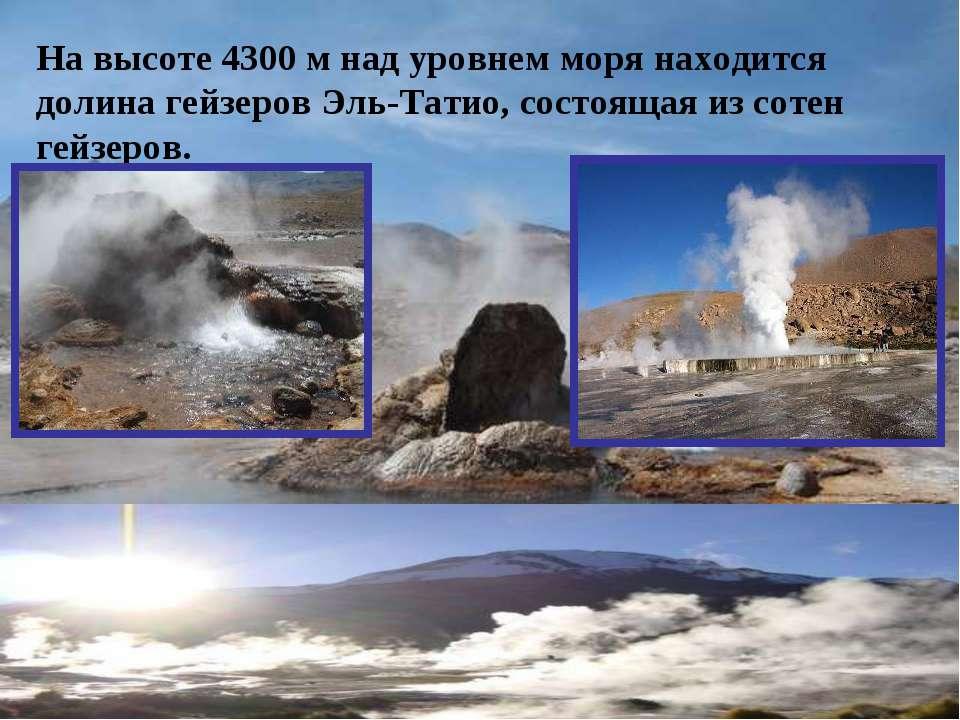 На высоте 4300 м над уровнем моря находится долина гейзеров Эль-Татио, состоя...
