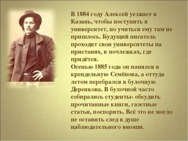В 1884 году Алексей уезжает в Казань, чтобы поступить в университет, но учить...