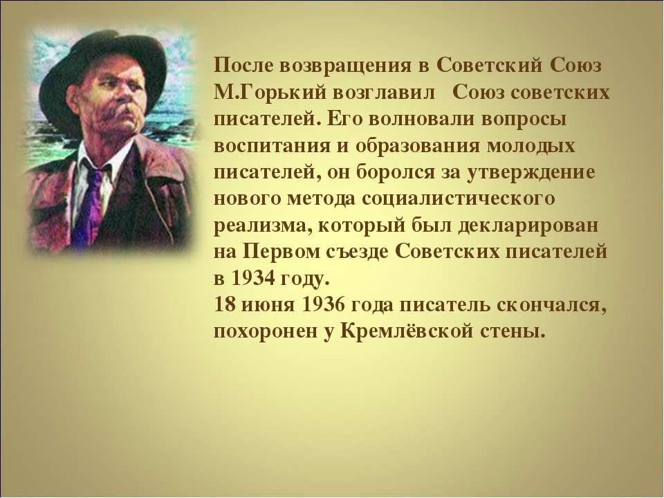После возвращения в Советский Союз М.Горький возглавил Союз советских писател...