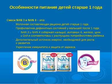 Особенности питания детей старше 1 года Смеси NAN 3 и NAN 4 – это: Молочная с...