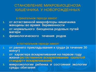 СТАНОВЛЕНИЕ МИКРОБИОЦЕНОЗА КИШЕЧНИКА У НОВОРОЖДЕННЫХ в пренатальном периоде з...