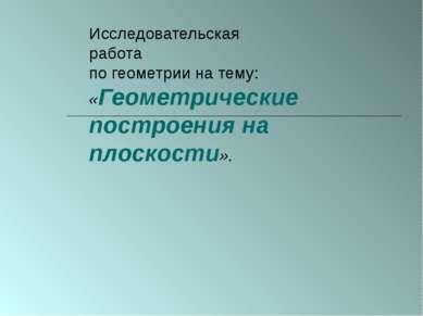 Исследовательская работа по геометрии на тему: «Геометрические построения на ...