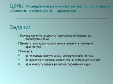 Цель: Исследование роли «геометрического построения на плоскости» в геометрии...