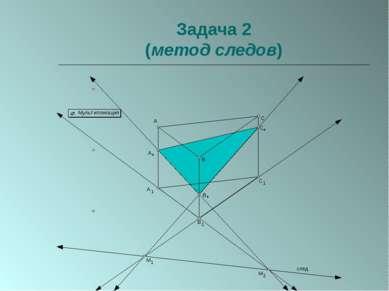 Задача 2 (метод следов)