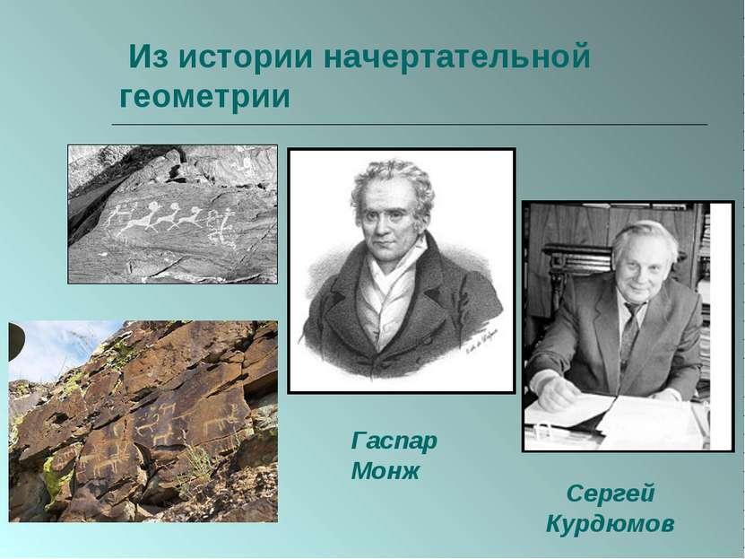 Из истории начертательной геометрии Гаспар Монж Сергей Курдюмов