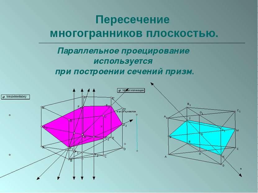 Пересечение многогранников плоскостью. Параллельное проецирование используетс...