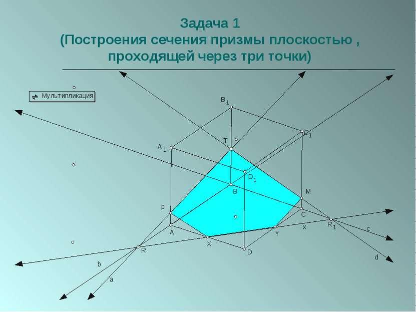 Задача 1 (Построения сечения призмы плоскостью , проходящей через три точки)