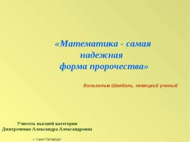 «Математика - самая надежная форма пророчества» Вильгельм Швебель, немецкий...