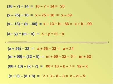 (18 – 7) + 14 = (x – 75) + 16 = (x – 13) + (b – 86) = (x – y) + (m – n) = (m ...