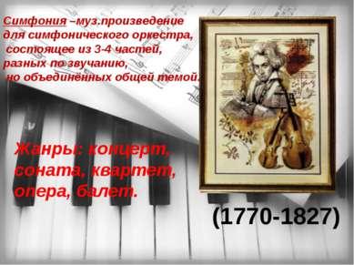 (1770-1827) Жанры: концерт, соната, квартет, опера, балет. Симфония –муз.прои...