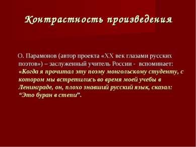 Контрастность произведения О. Парамонов (автор проекта «ХХ век глазами русски...