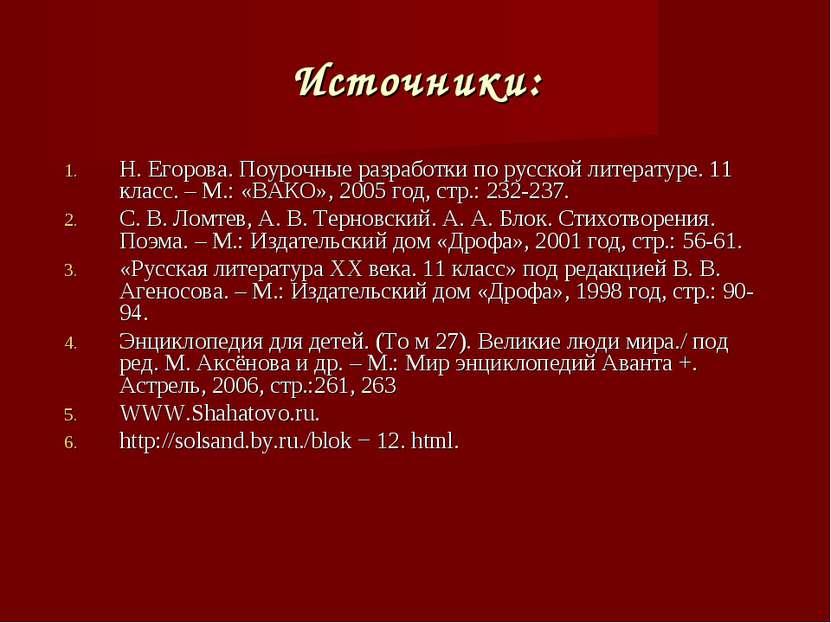 Источники: Н. Егорова. Поурочные разработки по русской литературе. 11 класс. ...