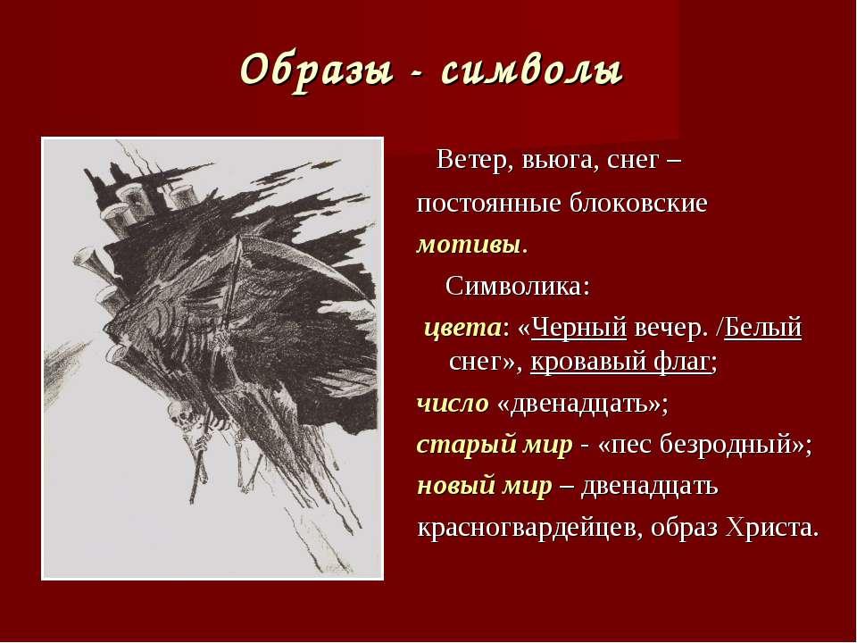 Образы - символы Ветер, вьюга, снег – постоянные блоковские мотивы. Символика...