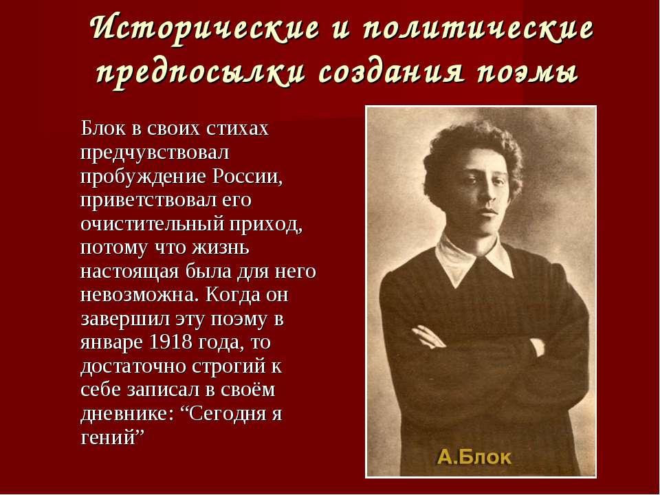 Исторические и политические предпосылки создания поэмы Блок в своих стихах пр...