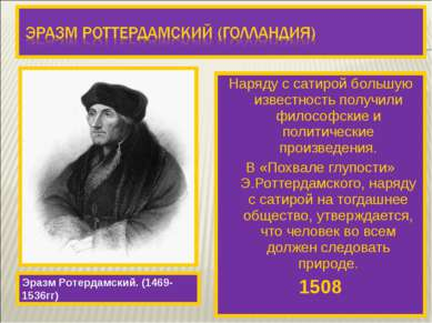Наряду с сатирой большую известность получили философские и политические прои...