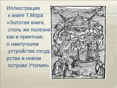 Иллюстрация к книге Т.Мора «Золотая книга, столь же полезная, как и приятная,...