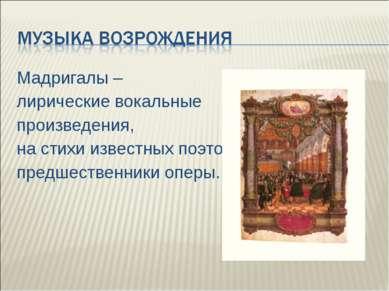 Мадригалы – лирические вокальные произведения, на стихи известных поэтов, пре...