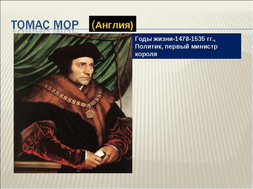 Годы жизни-1478-1535 гг., Политик, первый министр короля (Англия)