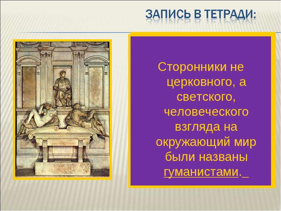 В к. Средневековья воз-рос интерес к антич-ности и одновременно -интерес к че...