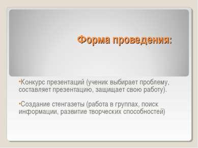 Форма проведения: Конкурс презентаций (ученик выбирает проблему, составляет п...