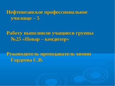 Нефтеюганское профессиональное училище – 5 Работу выполнили учащиеся группы №...