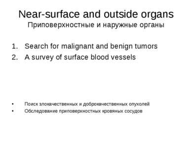 Near-surface and outside organs Приповерхностные и наружные органы Search for...