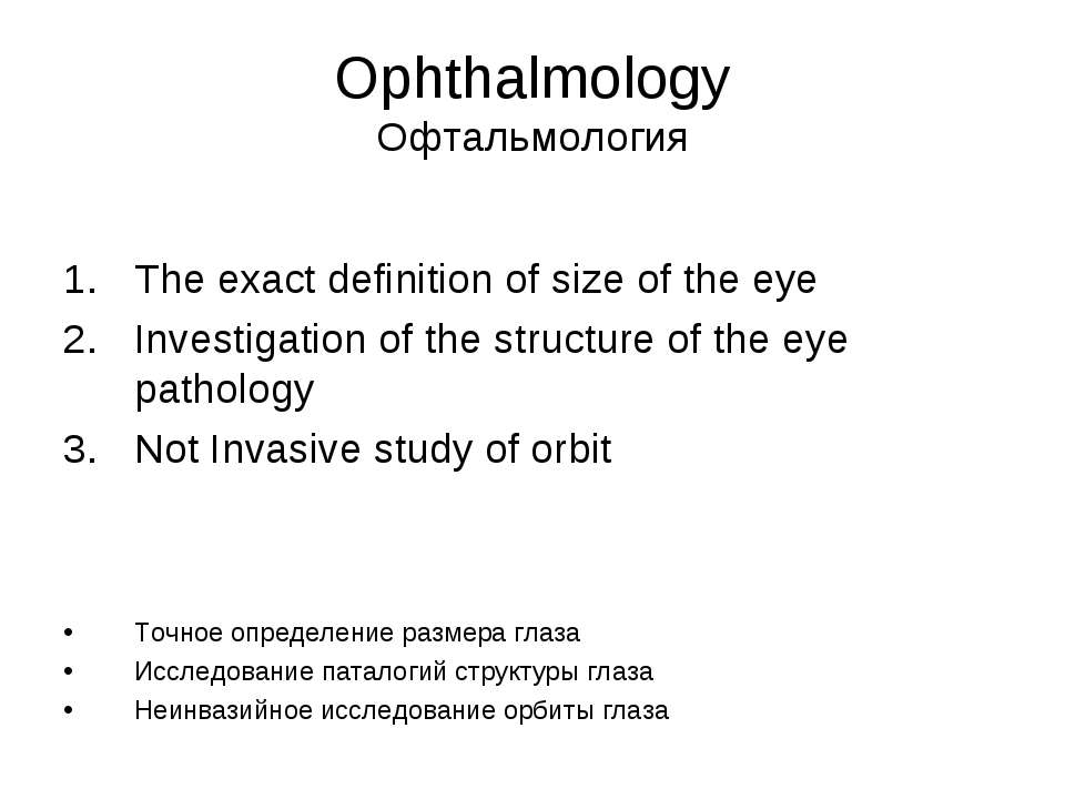 Ophthalmology Офтальмология The exact definition of size of the eye Investiga...