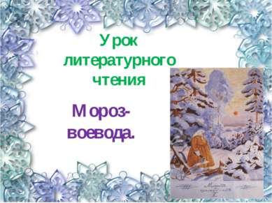 Урок литературного чтения Мороз-воевода.