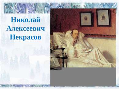 Николай Алексеевич Некрасов * *