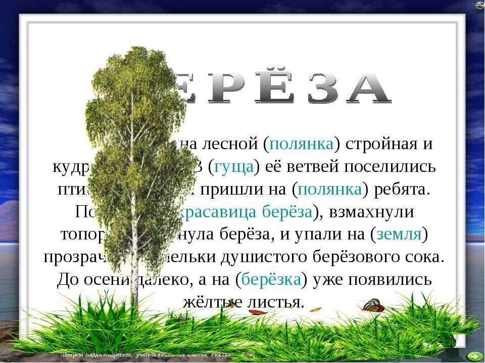 Выросла на лесной (полянка) стройная и кудрявая берёза. В (гуща) её ветвей по...