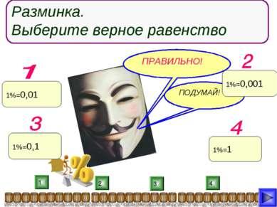 ПРАВИЛЬНО! 1 2 3 4 ПОДУМАЙ! Lesson: Guy Fawkes Resource: Guy Fawkes presentat...