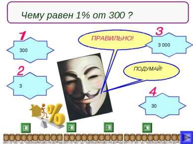 ПРАВИЛЬНО! 2 1 3 4 ПОДУМАЙ! Lesson: Guy Fawkes Resource: Guy Fawkes presentat...