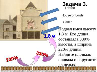 Подвал имел высоту 1,8 м. Его длина составляла 330% высоты, а ширина 220% дли...